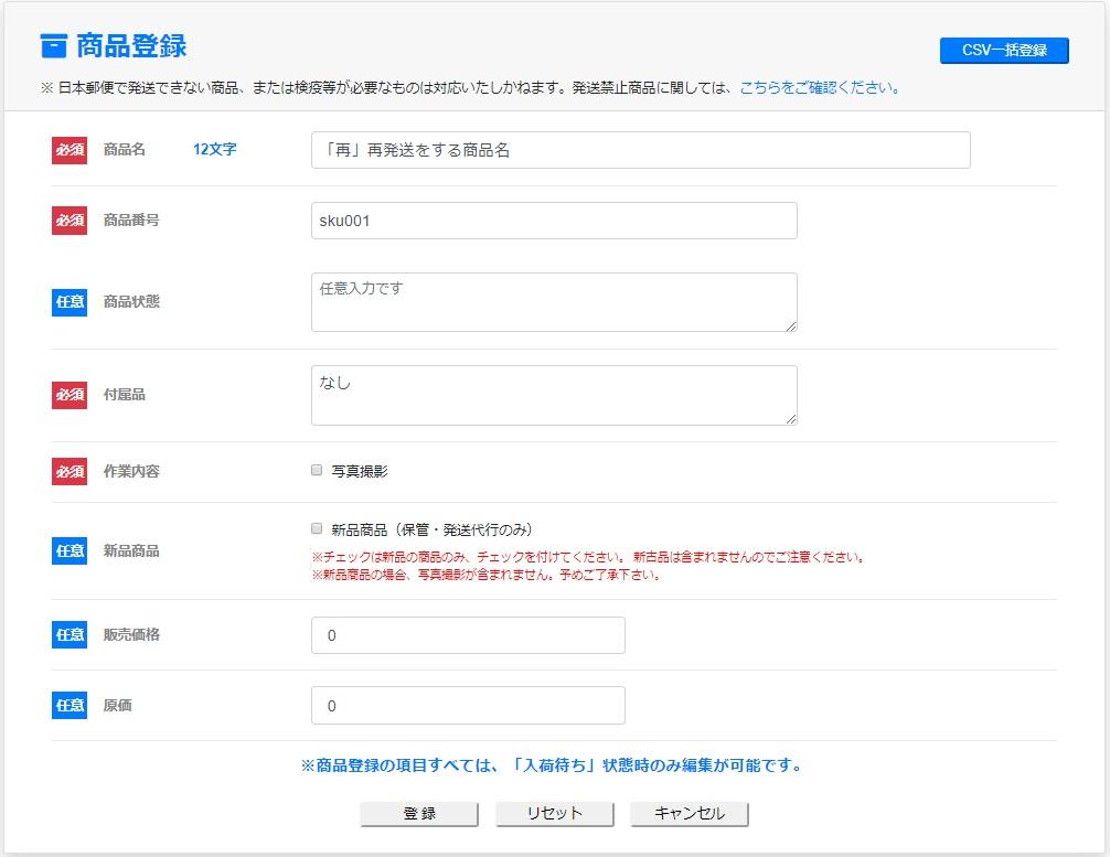 再発送商品登録